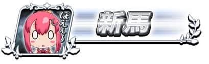G1優駿倶楽部2(ダービークラブ2)の白ゲージ