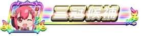 G1優駿倶楽部2(ジーワンダービクラブ2)の虹ゲージ