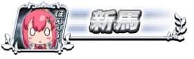 G1優駿倶楽部2(ジーワンダービクラブ2)の白ゲージ