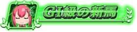 G1優駿倶楽部2(ジーワンダービクラブ2)の緑ゲージ