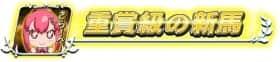 G1優駿倶楽部2(ジーワンダービクラブ2)の黄色ゲージ