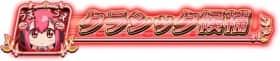 G1優駿倶楽部2(ジーワンダービクラブ2)の赤ゲージ