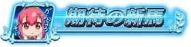 G1優駿倶楽部2(ジーワンダービクラブ2)の青ゲージ