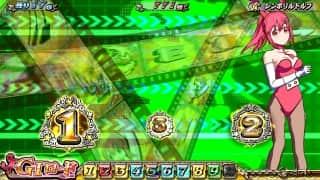 G1優駿倶楽部2(ダービークラブ2)の緑背景