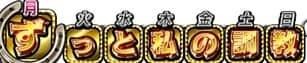 G1優駿倶楽部2(ダービークラブ2)のずっと私の調教