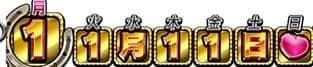 G1優駿倶楽部2(ダービークラブ2)の11月11日