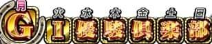 G1優駿倶楽部2(ダービークラブ2)のGI優駿倶楽部