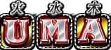 GI優駿倶楽部2(ダービークラブ2)の通常時のスケジュールのUMAアイコン