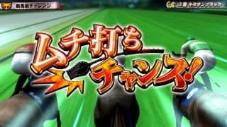 G1優駿倶楽部2(ダービークラブ2)のムチ打ちチャンス