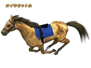 G1優駿倶楽部2(ダービークラブ2)のタイキシャトル