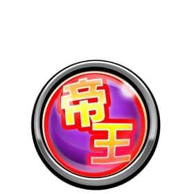 G1優駿倶楽部2(ダービークラブ2)の帝王アイコン