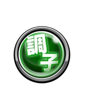 G1優駿倶楽部2(ダービークラブ2)の調子アイコン