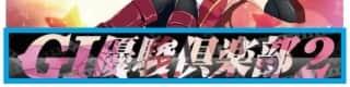 G1優駿倶楽部2(ダービークラブ2)の文字裏のまこのつなぎ