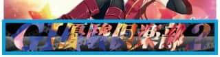 G1優駿倶楽部2(ダービークラブ2)の文字裏のまこのハロウィン