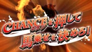 G1優駿倶楽部2(ダービークラブ2)の馬乗せの期待度