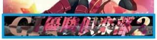 G1優駿倶楽部2(ダービークラブ2)の文字裏のまこのバニー