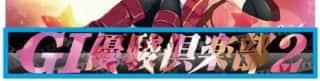 G1優駿倶楽部2(ダービークラブ2)の文字裏のまこの顔