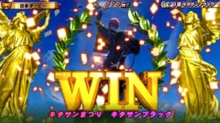 G1優駿倶楽部2(ダービークラブ2)のレース勝利後のセリフレインボー