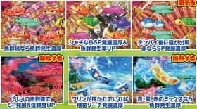 スーパー海物語 IN JAPAN 予告 演出