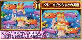 スーパー海物語 IN JAPAN 予告 演出 ブレーキ