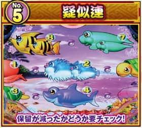 スーパー海物語 IN JAPAN 予告 演出 擬似連