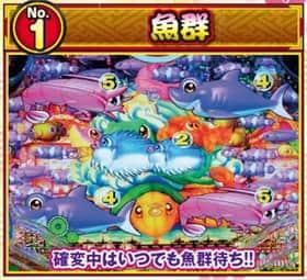 スーパー海物語 IN JAPAN 予告 演出 魚群
