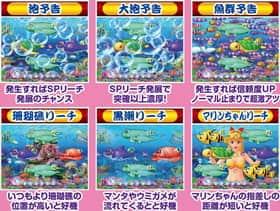 スーパー海物語 IN JAPAN 予告 演出 信頼度
