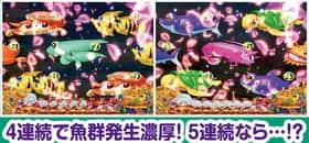 スーパー海物語 IN JAPAN リーチ連続予告 信頼度