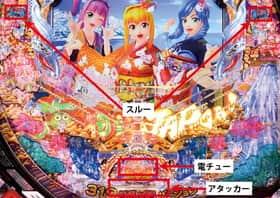 スーパー海物語 IN JAPAN 盤面 攻略