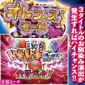 熱響!乙女フェスティバル ファン大感謝祭LIVE オトフェスモード