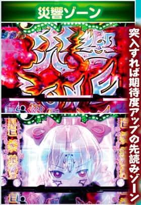 熱響!乙女フェスティバル ファン大感謝祭LIVE 演出 災響ゾーン