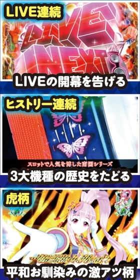 熱響!乙女フェスティバル ファン大感謝祭LIVE 予告 信頼度