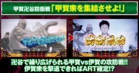 バジリスク~甲賀忍法帖~lllの甲賀衆を集結させよ!の紹介