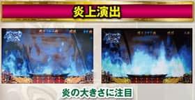 バジリスク~甲賀忍法帖~lllの炎上演出の紹介