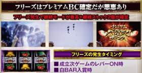 バジリスク~甲賀忍法帖~lllのフリーズの恩恵の紹介