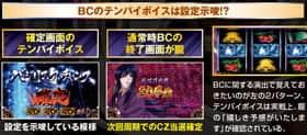 バジリスク~甲賀忍法帖~lllのBCのテンパイボイスの紹介