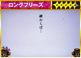 バジリスク~甲賀忍法帖~lllのロングフリーズの紹介