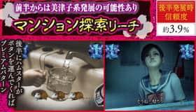CR仄暗い水の底からの美津子最恐リーチの信頼度の一覧表