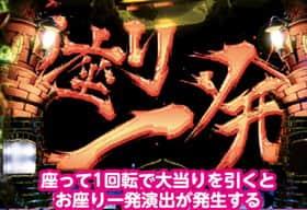 ミニミニモンスター3イナズマVer.のお座り一発演出の紹介