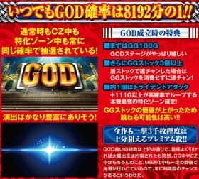 アナザーゴッドポセイドン ‐海皇の参戦‐のGOD確率の紹介