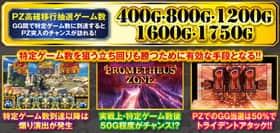 アナザーゴッドポセイドン ‐海皇の参戦‐のPZ高確移行抽選ゲーム数の紹介