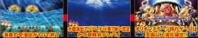 アナザーゴッドポセイドン -海皇の参戦-の高モード示唆&確定演出の紹介