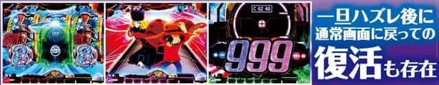 P銀河鉄道999 PREMIUM 通常時の主要リーチ演出信頼度