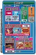 株式会社JFJ P FAIRY TAIL2 ゲームフロー