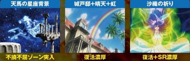 聖闘士星矢(セイントセイヤ)海皇覚醒スペシャルのGB終了画面ver2