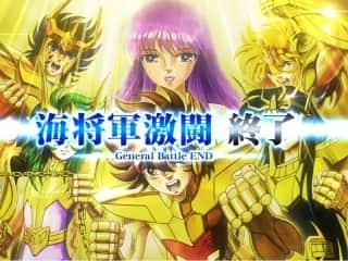聖闘士星矢(セイントセイヤ)海皇覚醒スペシャルの終了画面
