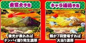 CR スーパー海物語 IN JAPAN金富士バージョン STAの金富士予告・キャラ通過予告