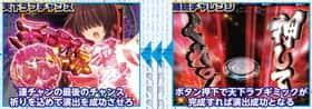 戦国†恋姫 FPWの連撃ラウンドシステムの紹介