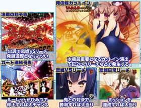戦国†恋姫 FPWの通常時注目演出の紹介