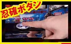忍魂~暁ノ章~の忍確ボタン